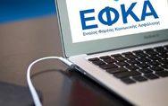 ΕΦΚΑ: Πότε θα μπεί στους λογαριασμούς δικαιούχων η τελευταία επιστροφή φόρων