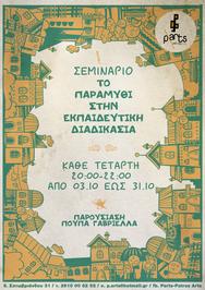 Σεμινάριο 'Το παραμύθι στην εκπαιδευτική διαδικασία' στο Parts Patras Arts