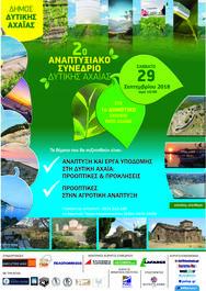 2ο Αναπτυξιακό Συνέδριο Δυτικής Αχαΐας στο 1ο Δημοτικό Σχολείο Κάτω Αχαΐας