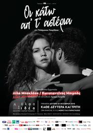 'Οι Κάτω από τα Αστέρια' στο Θέατρο Άλφα