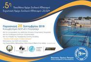 «5η Πανελλήνια Ημέρα Σχολικού Αθλητισμού» στο Κολυμβητήριο του ΝΟΠ