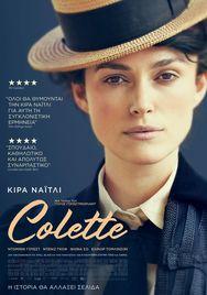 H ταινία Colette στις 11 Οκτωβρίου στους κινηματογράφους