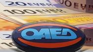 ΟΑΕΔ: Ξεκινούν οι αιτήσεις για το βοήθημα ανεργίας