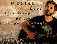 Live στον Οντά με τον Σταύρο Ναθαναήλ