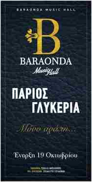 Γιάννης Πάριος & Γλυκερία - Μόνο Αγάπη στο Baraonda Music Hall