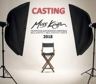 Στις 10 Οκτωβρίου το Casting για την επιλογή των φιναλίστ του 39ου Παγκρήτιου Διαγωνισμού Ομορφιάς!