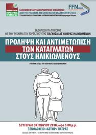 Πρόληψη και αντιμετώπιση των καταγμάτων στους ηλικιωμένους στο Ξενοδοχείο Αστήρ