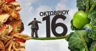 Παγκόσμια Ημέρα Διατροφής at Biokinisi Gym