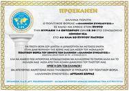 Ομιλία 'Ελλήνων Συνέλευσις' στο ξενοδοχείο Ιonian Sea