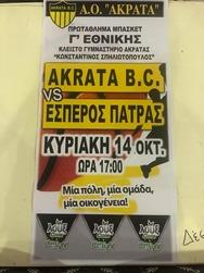 Ακράτα B.C. vs Έσπερος Πάτρας στο Κλειστό Γήπεδο Ακράτας