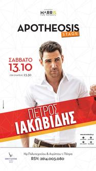 Ο Πέτρος Ιακωβίδης θα αφήσει τα «Αποτυπώματά» του στην Πάτρα!