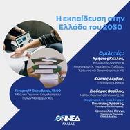 Εκδήλωση ΟΝΝΕΔ Αχαΐας 'Η εκπαίδευση στην Ελλάδα του 2030' στο ΤΕΕ