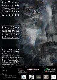 Έκθεση 'Συνειδητό Όνειρο' στο κτίριο Παναγιωτόπουλου