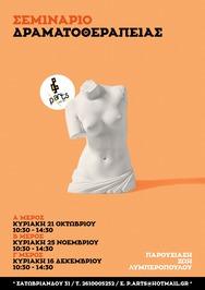 Σεμινάριο Δραματοθεραπείας στο Parts Patras Arts