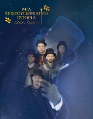 'Μια Χριστουγεννίατικη Ιστορία' στο Θέατρο Διάνα