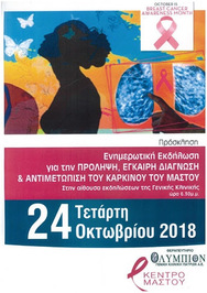 Ενημερωτική εκδήλωση στο Ολύμπιον