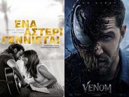 Αίγιο: Ξεκινάει η νέα κινηματογραφική σεζόν για το δημοτικό κινηματογράφο «Απόλλωνα»