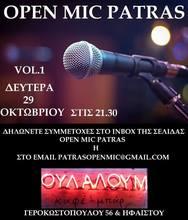 Open Mic Vol.1 at Ουλαλούμ