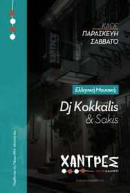 Dj Giannis Kokkalis & Sakis στις Χάντρες