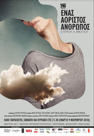 'Ένας αόριστος άνθρωπος' στο Θέατρο Αct