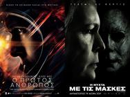 Αίγιο: Οι ταινίες «Ο Πρώτος Άνθρωπος» και «Η Νύχτα με τις Μάσκες» στον «Απόλλωνα»