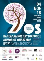 Πανελλαδικός Ταυτόχρονος Δημόσιος Θηλασμός 2018 στην πλατεία Γεωργίου