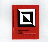 Κυκλοφορεί το βιβλίο - λεύκωμα 'Κινηματογραφική Λέσχη Πάτρας - 40 Χρόνια'