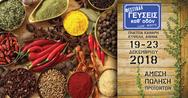 Φεστιβάλ Γεύσεις καθ' Οδόν στην πλατεία Κυψέλης