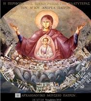 'Η Περιφορά της Τοιχογραφίας της Πλατυτέρας του Αγίου Ανδρέα στα Πρωτοκλήτεια' στο Αρχαιολογικό Μουσείο Πατρών