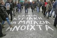 ΛΑ-ΑΑΣ Πάτρας: 'Κάτω τα χέρια από την Κυριακάτικη αργία'