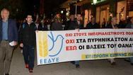Πάτρα: Πορεία διαμαρτυρίας από την Επιτροπή Ειρήνης