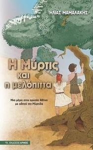 Παρουσίαση βιβλίου 'Η Μύρτις και η μελόπιτα' στο Discover Bookstore