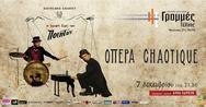 Opera Chaotique στις Γραμμές Τέχνης