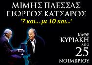 Μίμης Πλέσσας - Γιώργος Κατσαρός στο Γυάλινο Μουσικό Θέατρο