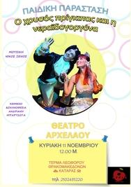 'Ο Χρυσός Πρίγκηπας και η Νεραϊδογοργόνα' στο Θέατρο Αρχελάου