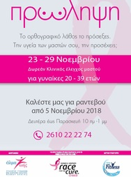 Ενημέρωση και Δωρεάν Κλινικός Ελέγχος Μαστού για Γυναίκες 20-39 ετών στο Άλμα Ζωής