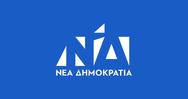 Θετική η Νέα Δημοκρατία στη Συμφωνία Κράτους - Πολιτείας