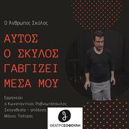 'Ο Άνθρωπος Σκύλος' στο Θέατρο Σοφούλη