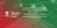 Πολιτική Εκδήλωση Κινήματος Αλλαγής στο Ξενοδοχείο Αστήρ