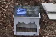Με την ελληνική σημαία το μνήμα του Κωνσταντίνου Κατσίφα (pics)