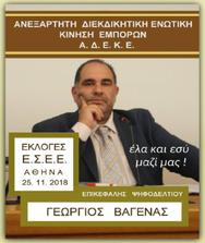 Υποψήφιος Πρόεδρος της Ε.Σ.Ε.Ε. ο Πατρινός Γεώργιος Βαγενάς