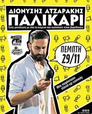 Stand-up comedy Διονύσης Ατζαράκης - Παλικάρι στο θέατρο act