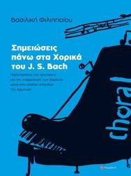 Παρουσίαση Βιβλίου 'Σημειώσεις πάνω στα Χορικά του J. S. Bach' στο Μέγαρο Μουσικής Αθηνών
