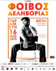 Διαγωνισμός: Το Patrasevents.gr σας στέλνει στο live του Φοίβου Δεληβοριά στην Αίθουσα Αίγλη!