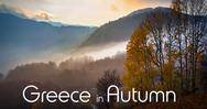 Το 'Greece 365 Day Destination' κέρδισε το «Όσκαρ» καλύτερης τουριστικής ταινίας (video)