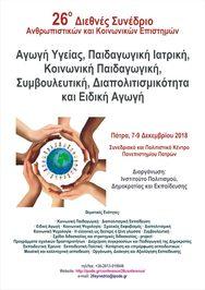 26ο Διεθνές Συνέδριο στο Συνεδριακό Κέντρο του Πανεπιστημίου Πατρών