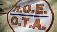 Πάτρα: Κλειστά τη Δευτέρα τα αμαξοστάσια του Δήμου