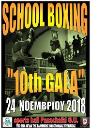 10th Gala Boxing στο Γήπεδο της Παναχαΐκής