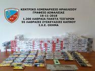 Ηράκλειο: Σύλληψη αλλοδαπού για παράβαση του Εθνικού Τελωνειακού Κώδικα