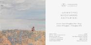 Έκθεση Δημήτρη Κατσίγιαννη στην Αίθουσα τέχνης Έκφραση - Γιάννα Γραμματοπούλου
